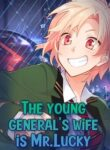 The Young General's Wife Is Mr. Lucky